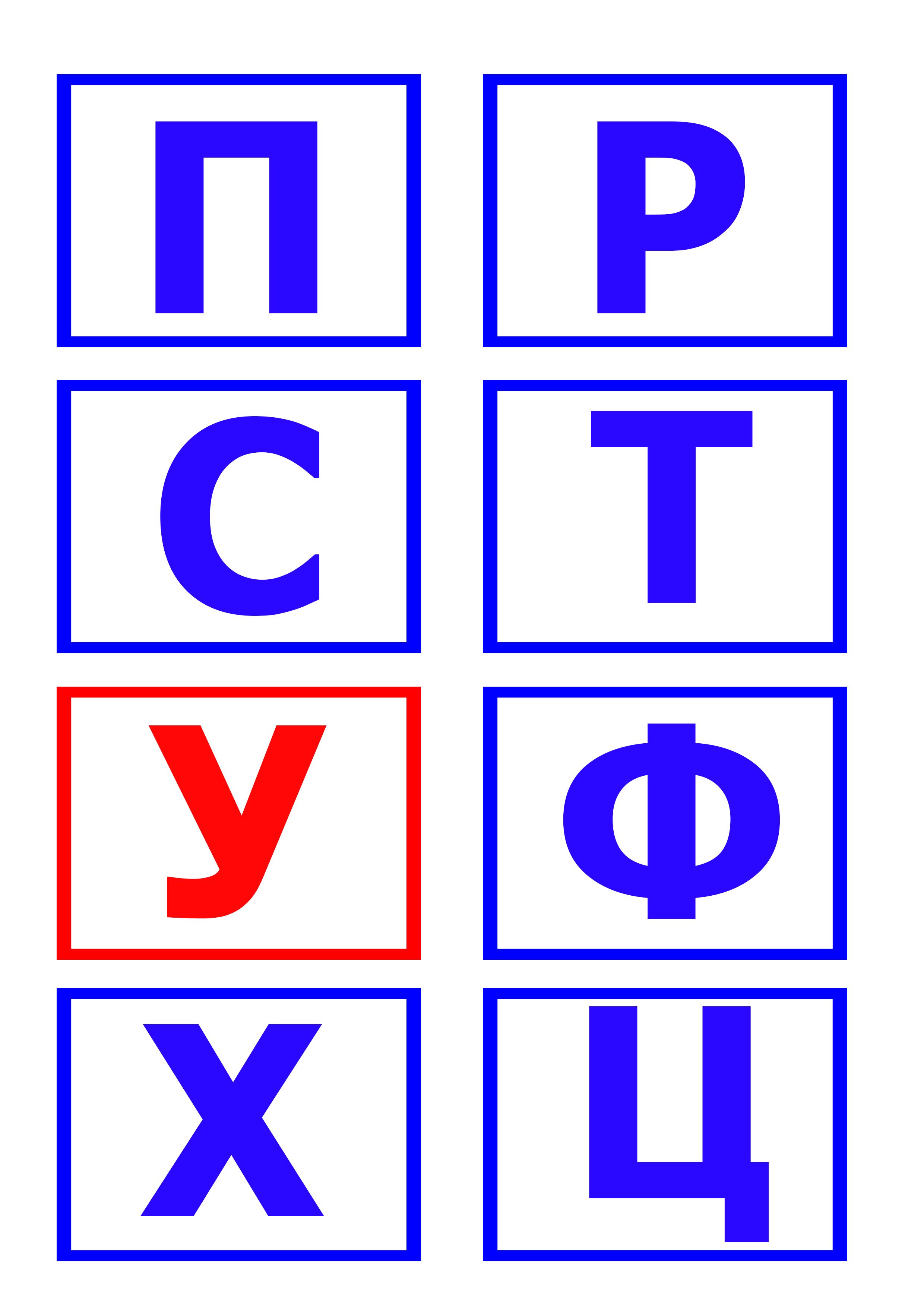Буквы с ребенком 25