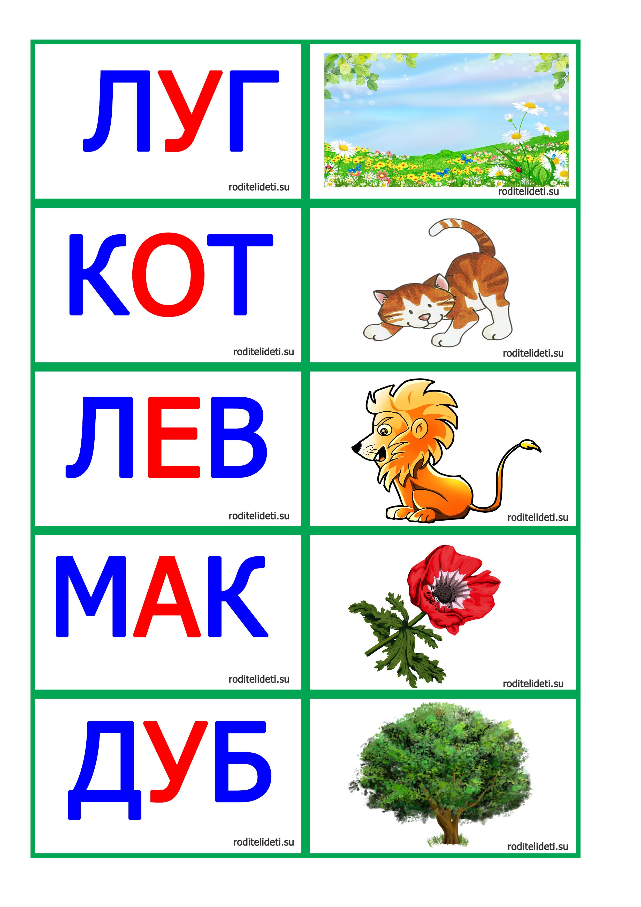 карточки для обучения чтению детей доступа: