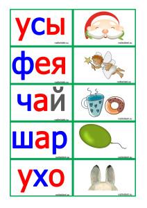 Карточки со словами из трех букв