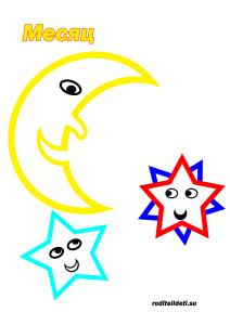 Раскраски для малышей с подсказками