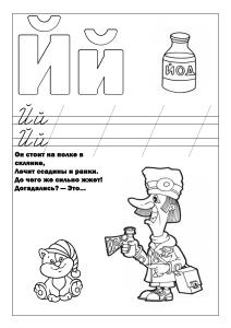 bukvi-raskraski11