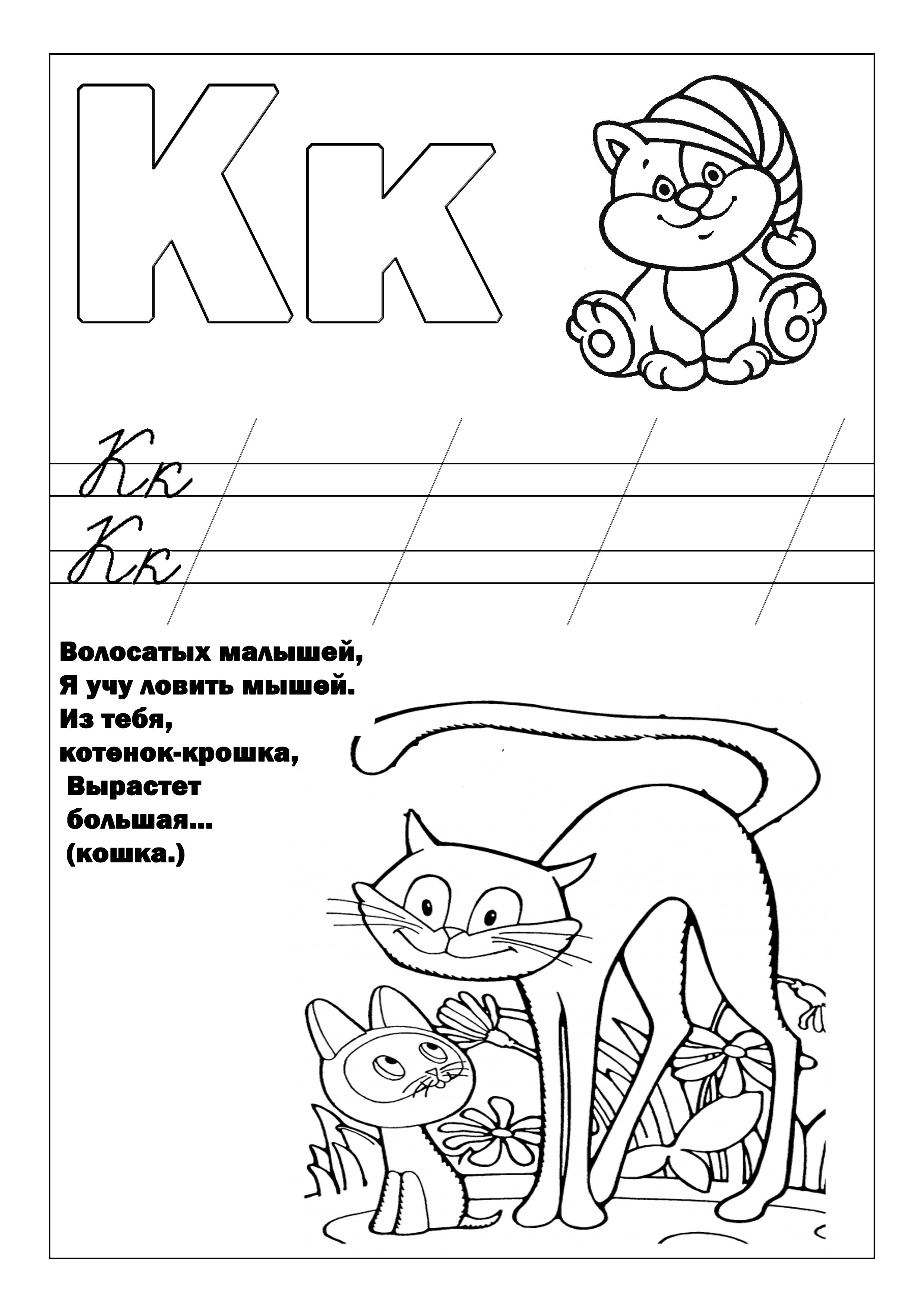 Буквы русского алфавита для распечатки в картинках 5