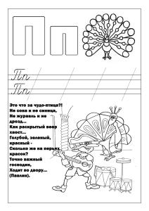 bukvi-raskraski17