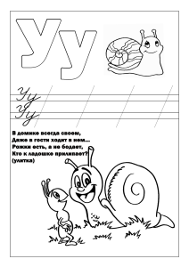 bukvi-raskraski21