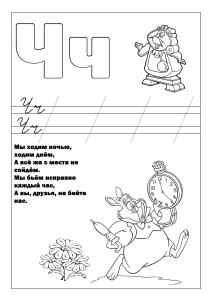 bukvi-raskraski25