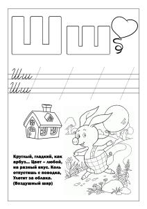 bukvi-raskraski26