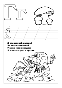 bukvi-raskraski4