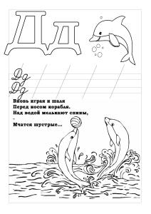 bukvi-raskraski5