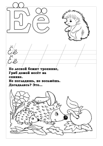 bukvi-raskraski7