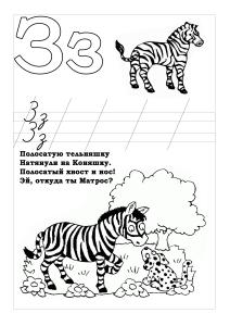 bukvi-raskraski9